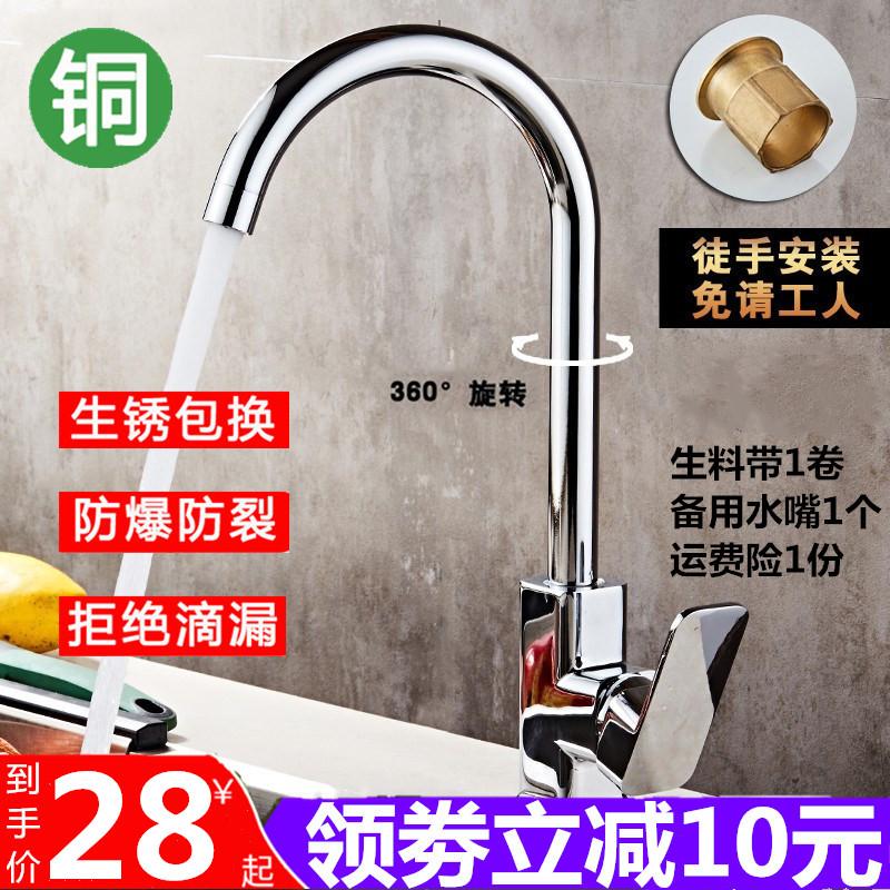 厨房水龙头冷热全铜主体洗菜盆龙头不锈钢水槽水笼头可旋转单冷