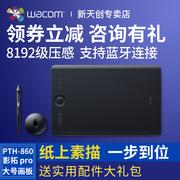 wacom pth860影拓pro数位板intuos 5手绘板电脑绘画板PTH-851升级