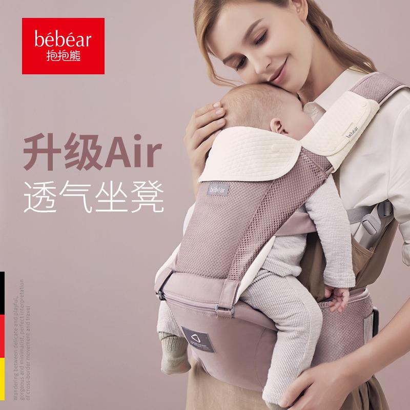 抱抱熊腰凳婴儿背带前抱式轻便宝宝坐凳多功能抱娃神器小孩子四季