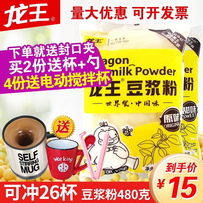 龙王豆浆粉早餐商用速溶豆纯粉原味甜豆浆粉非转基因大豆480g袋装
