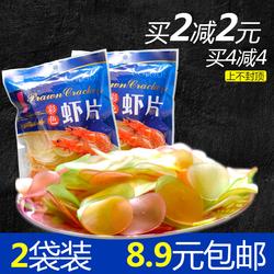 彩色虾片油炸纯鲜对虾片DIY食品原料膨化自己炸包邮大连特产2袋装