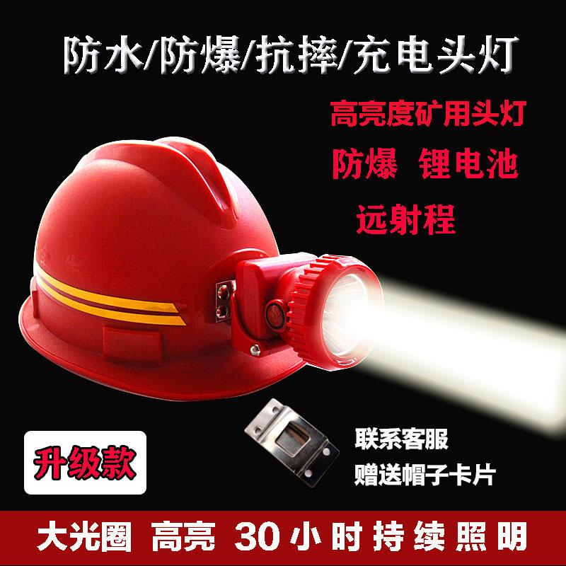 宝利莱518矿用专用矿灯防爆防水强光超亮锂电池充电 井下安全帽灯