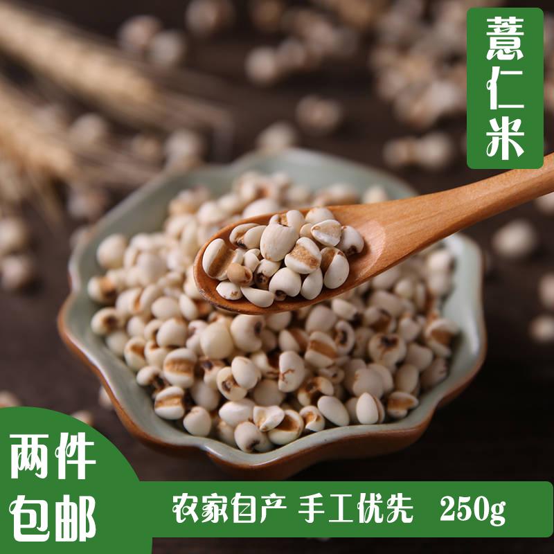 两件包邮贵州优质大薏米仁薏仁苡仁茶五谷杂粮250g