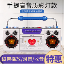大功率手提收录机 录音机 磁带he12卡带播mu习机 收音USB