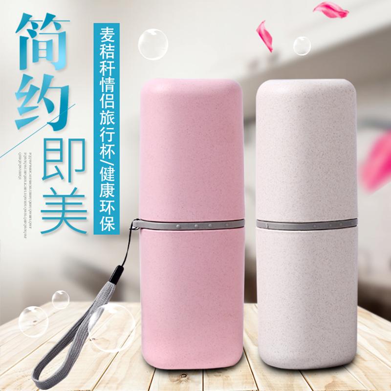 旅游牙刷杯子便携式旅行漱口多功能洗漱情侣套装牙具收纳盒小麦筒
