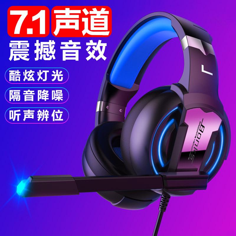 Bonks G1耳机头戴式台式电脑有线游戏耳麦吃鸡电竞带麦克风话筒7. 1声道听音辩位无线蓝牙手机笔记本超重低音