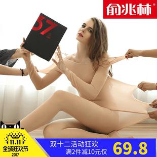俞兆林发热无痕女式37度恒温超薄保暖内衣女薄款发热纤维套装紧身