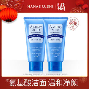 Huayin amino acid cleansing milk for women and men for deep cleansing pores, moisturizing and moisturizing, Japanese foam gentle cleansing milk