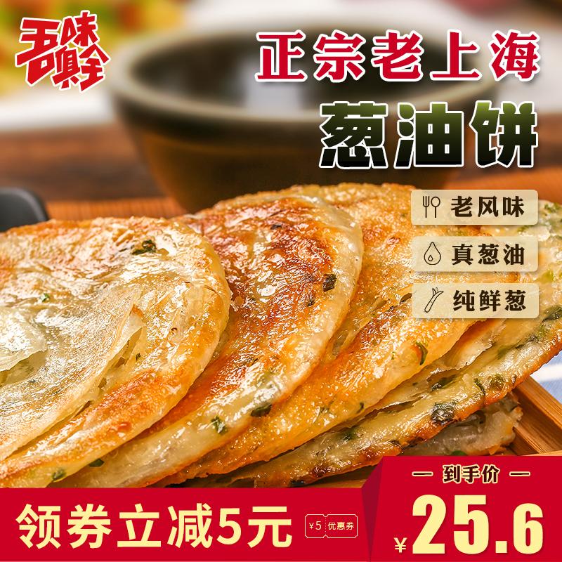 正宗葱油饼老上海风味20片90克家庭装 手抓饼葱香 面饼皮早餐煎