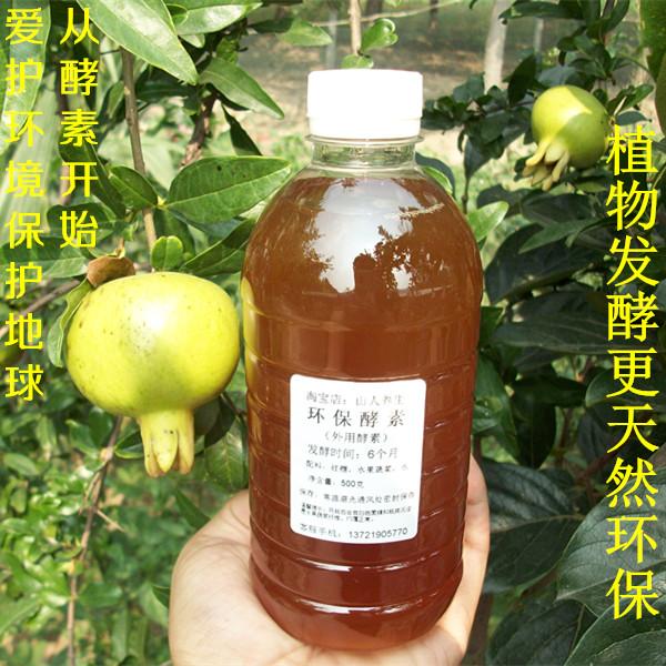 2件包邮结缘定制 水果蔬菜酵素 环保酵素原液外用清洁甲醛洗涤1斤