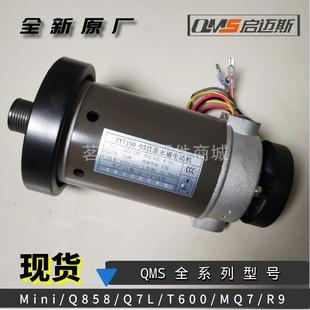 启迈斯电机T600 Q858 Q7L MQ7跑步机电机配件原厂马达图片