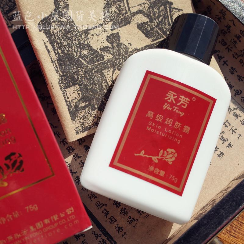 永芳润肤露75克 配合珍珠膏更好 乳液保湿嫩肤国货护肤品化妆品