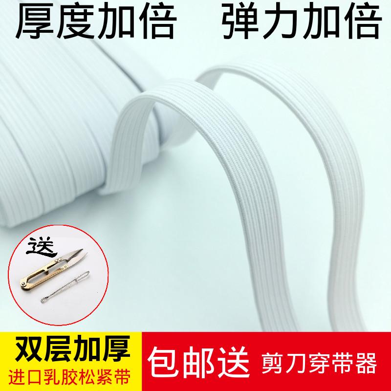 双层扁宽进口乳胶白色高弹力优质松紧带 加厚扁裤腰橡皮筋橡筋绳