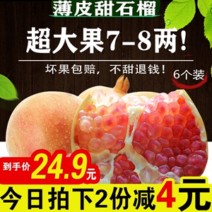Yunnan Mengzi pomegranate fruit fresh shipping Anhui Huaiyuan sweet pomegranate soft seed Lintong soft seed large fruit non 10 kg