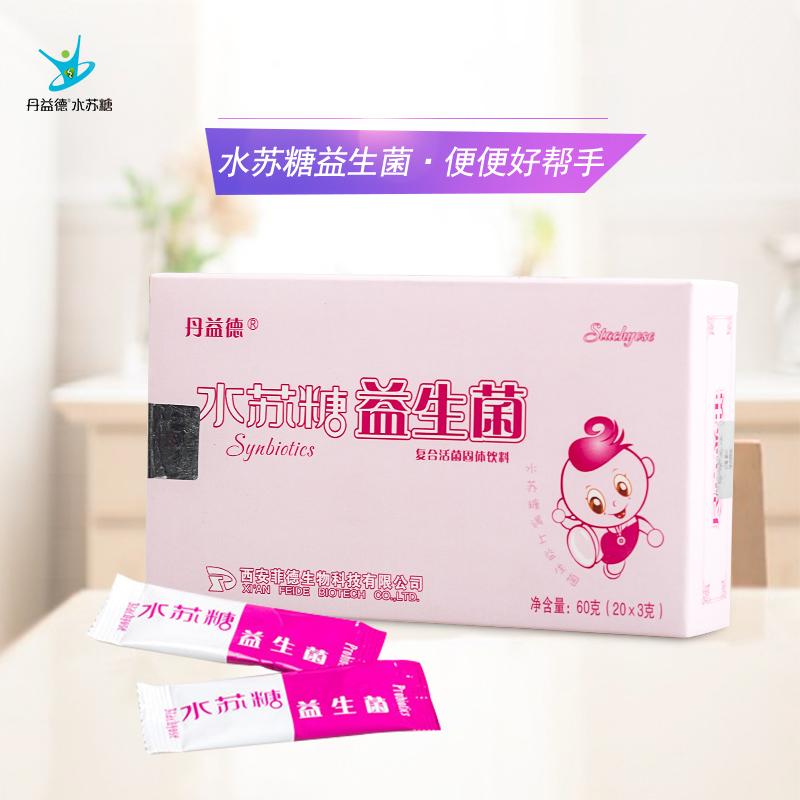 水苏糖益生菌粉儿童孩子宝宝成人复合进口冻干粉肠道调理双歧杆菌