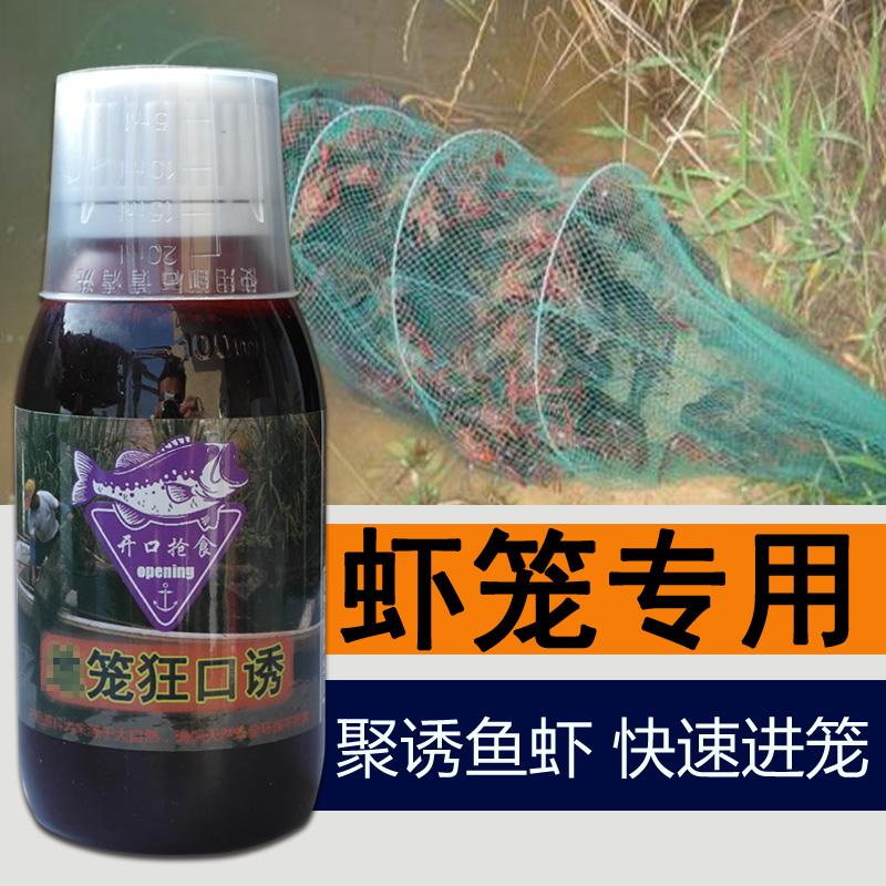 虾笼诱食剂小龙虾小药黄鳝鱼饵料诱饵泥鳅鲶鱼黄辣丁配方窝料用品