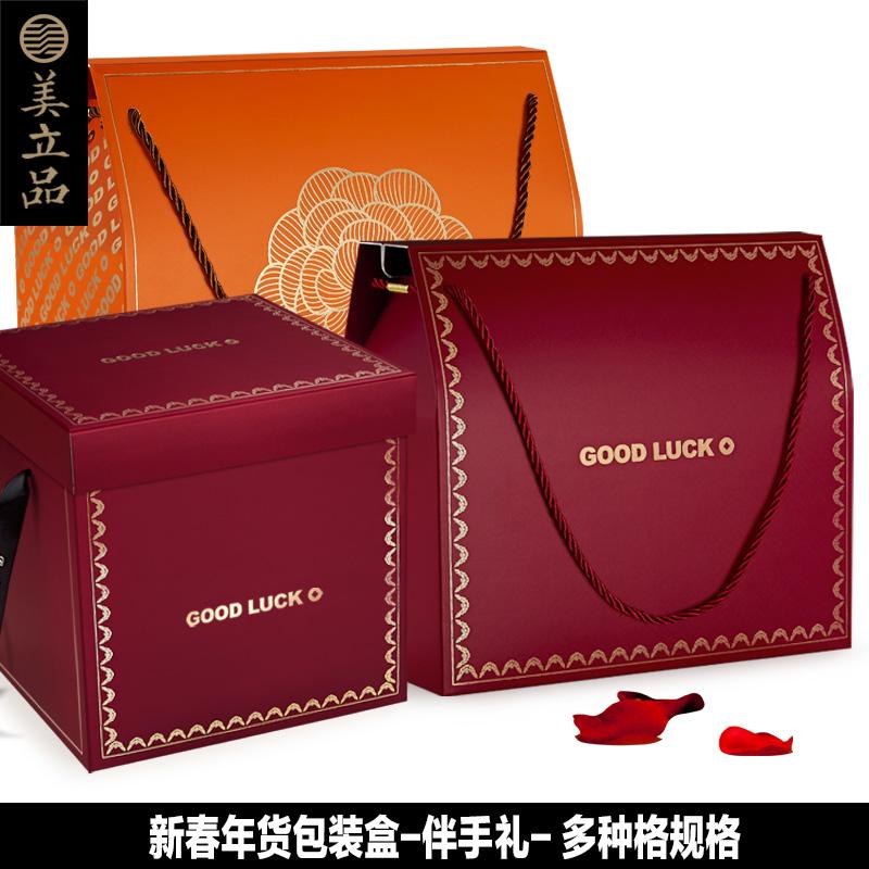 长绳新春新年红色蓝色通用包装手提干货特产礼盒包装盒专版定制做