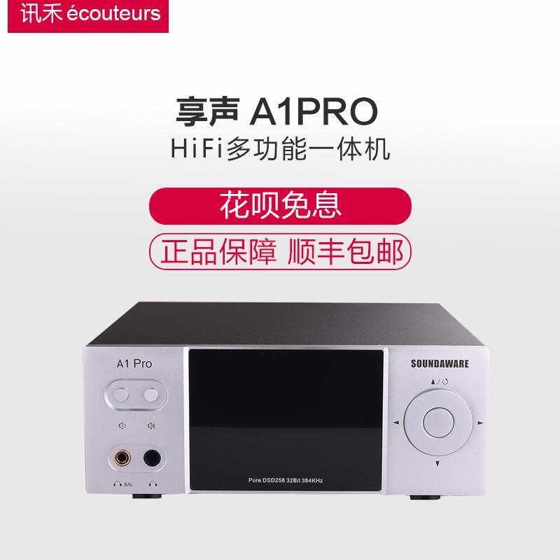 SOUNDAWARE/享声 A1PRO数播转盘解码耳放一体机DSD蓝牙数字播放器