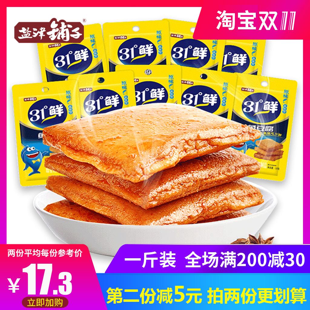 盐津铺子鱼豆腐500g小零食豆干31°鲜小包散装整箱小吃香辣豆腐干