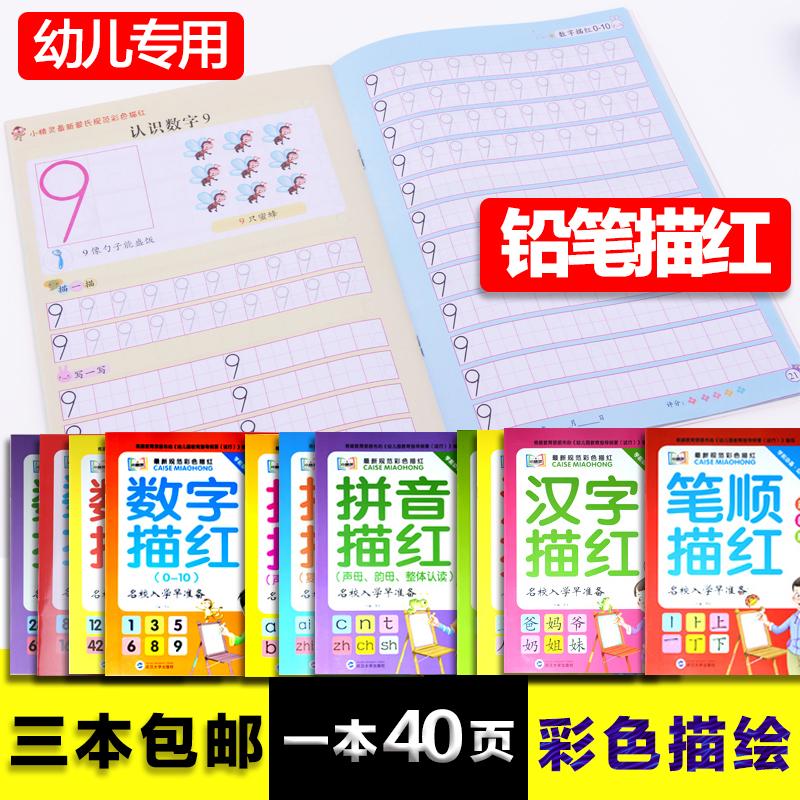 数字描红本幼儿园 拼音汉字全套初学者练字帖 启蒙儿童学字练字本