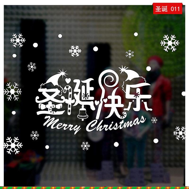 新款圣诞节装饰用品静电贴家用贴纸商场玻璃橱窗贴场景布置套装