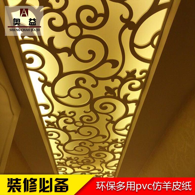 透光 吊顶 雕花 透明 灯箱 羊皮纸 灯罩 材料 花格