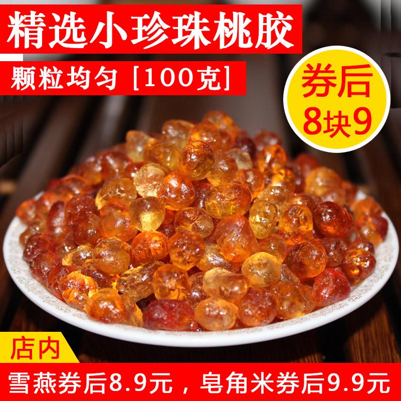 桃胶云南正品天然野生食用桃胶100g散装包邮可搭配雪燕皂角米组合