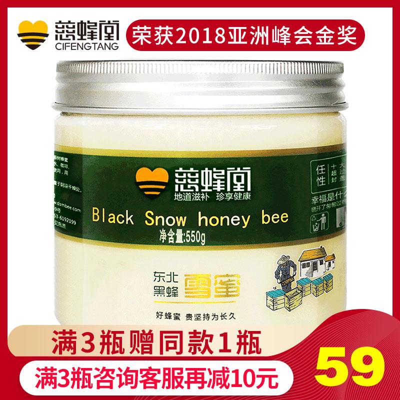 慈蜂堂蜂蜜纯正天然 东北黑蜂雪蜜长白山椴树白蜜农家自产土蜂巢