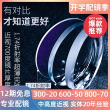 High myopia glasses with ultra-thin 1.74 aspheric anti blue light net glasses with myopia and astigmatism and discoloration