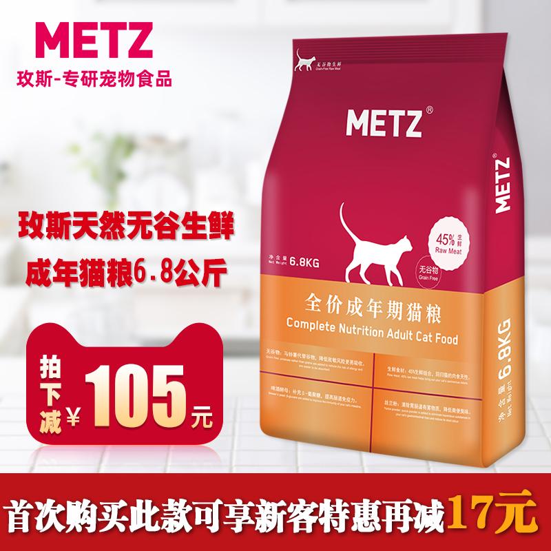 点击查看商品:玫斯无谷物鲜肉配方天然成猫粮15磅6.8公斤增肥成年猫粮包邮
