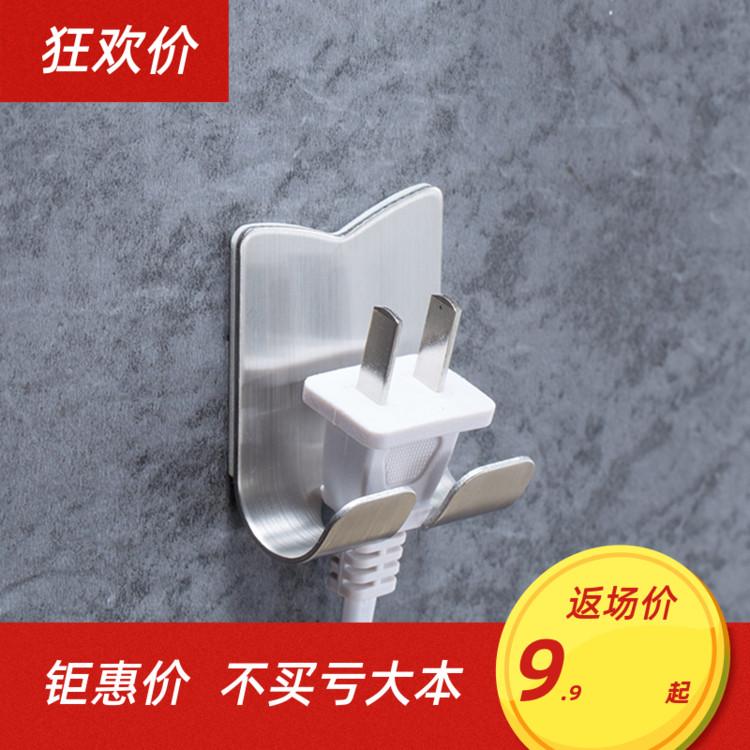 WINTOK 免钉免打孔厨房浴室客厅不锈钢墙壁电线电器插头挂钩收纳