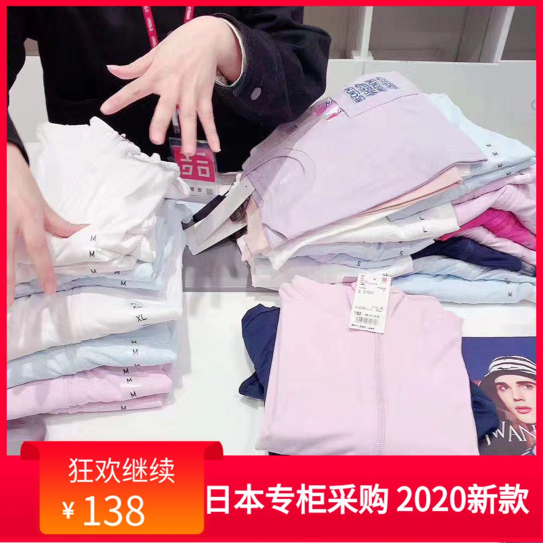 包邮日本专柜2020优衣库防晒衣UNIQLO网眼拉链连帽运动休闲户外