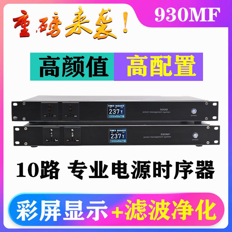 彩屏滤波电源时序器8路10路时序电源控制器音响功放电源顺序插座