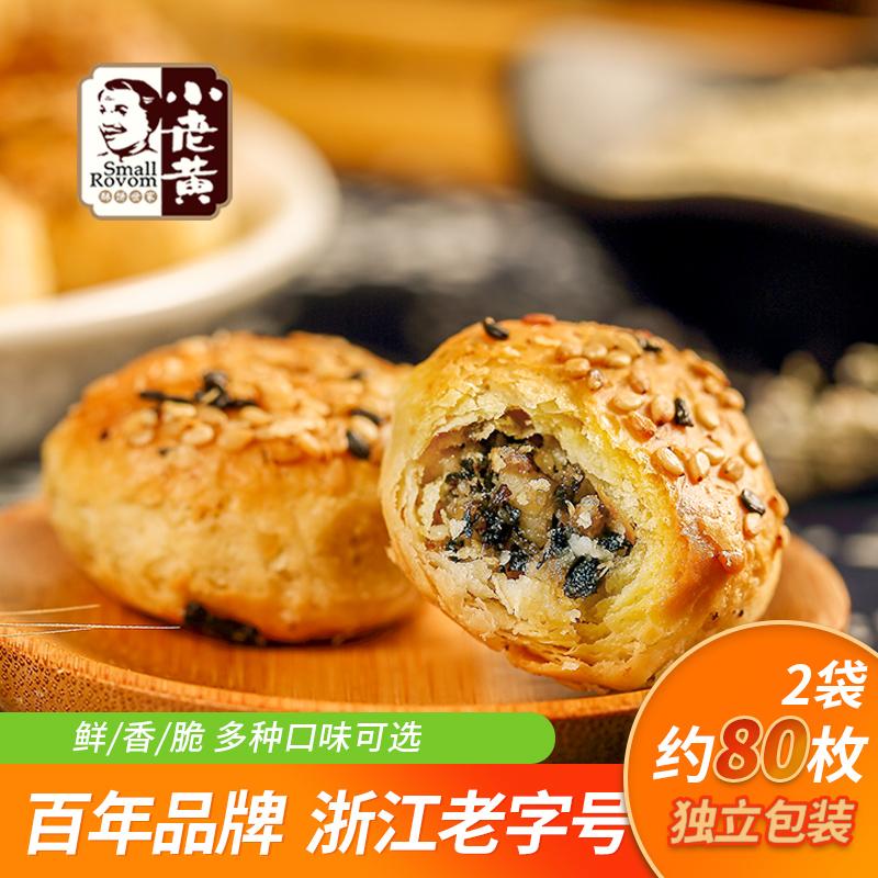 小老黄小酥饼梅干菜肉松饼黄山烧饼糕点点心金华特产零食约80个