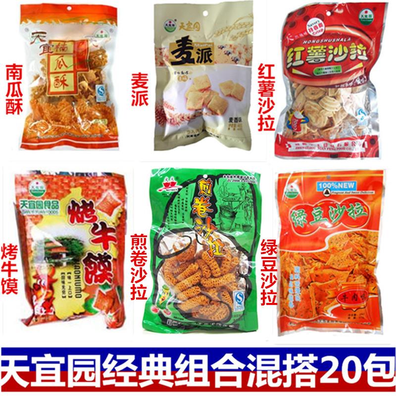 天宜园南瓜酥/烤牛馍/麦派/红薯沙拉/煎卷沙拉/绿豆沙拉混搭20包