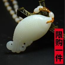 新疆和田玉鱼吊坠籽料羊脂白玉鱼wb12件手把gd玉坠玉鱼项链