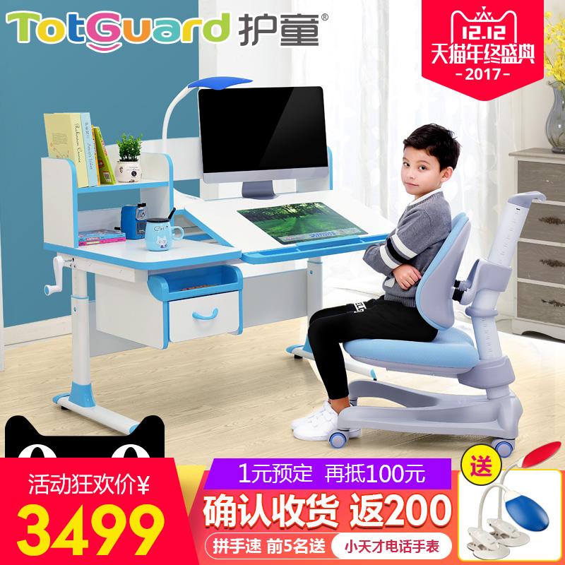 护童儿童学习桌HT-512B儿童书桌写字桌可升降学习桌椅双背套装