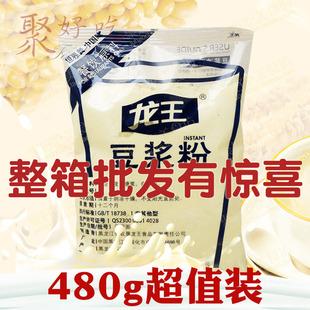 龙王豆浆粉早餐商用速溶豆粉原味甜豆浆粉商用大袋装480g龙王包邮