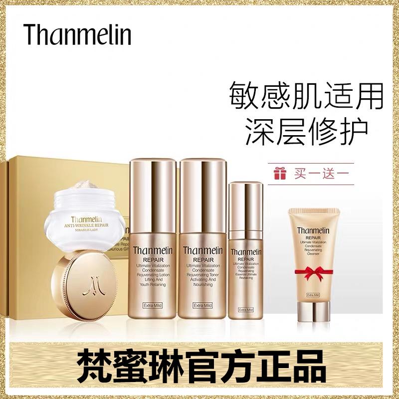 香港梵蜜琳旗�店官网正品神仙膏贵妇膏护肤品樊蜜琳凝肌修护套装