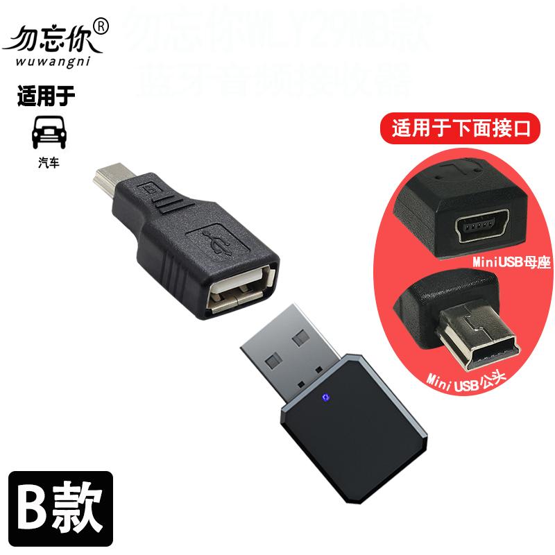 Mini USB车载蓝牙功放蓝牙适配器转音频蓝牙棒AUX蓝牙音频接收器