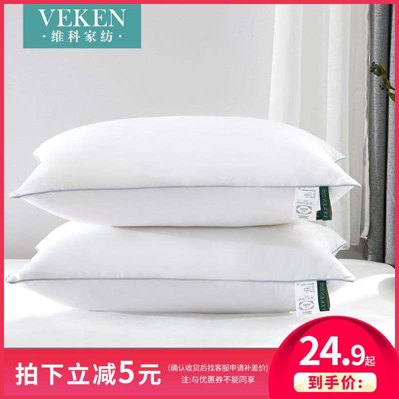维科家纺酒店中低枕超软一对双人枕芯家用单人一只装学生宿舍枕头