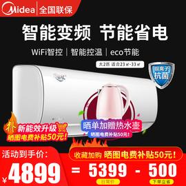 Midea/美的KFR-50GW/BP2DN8Y-PC400(3)大2匹P智能变频冷暖空调
