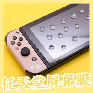 switch ns主机高清防爆防蓝光钢化膜