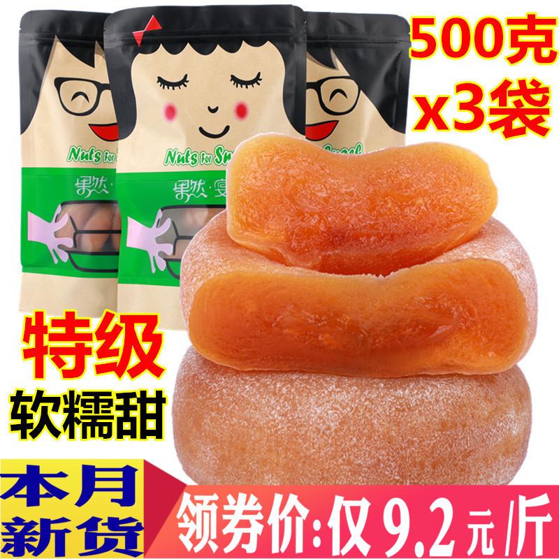 年货 1500g新货桂林恭城柿饼农家自制特产降霜柿子干非富平吊柿饼