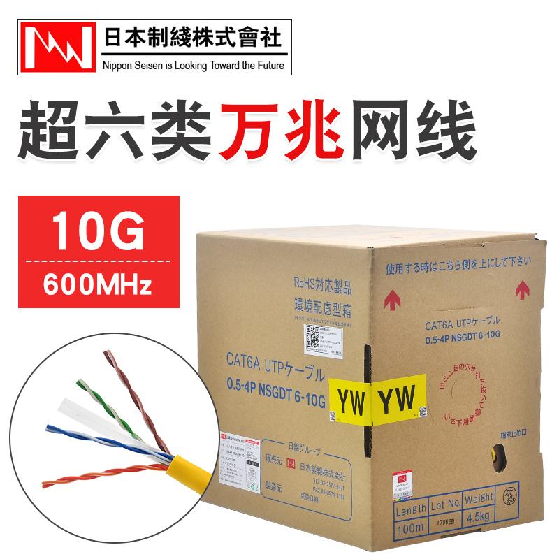 日线原装 CAT6a超六类网线 非屏蔽万兆纯铜网络线家用rj45连接线