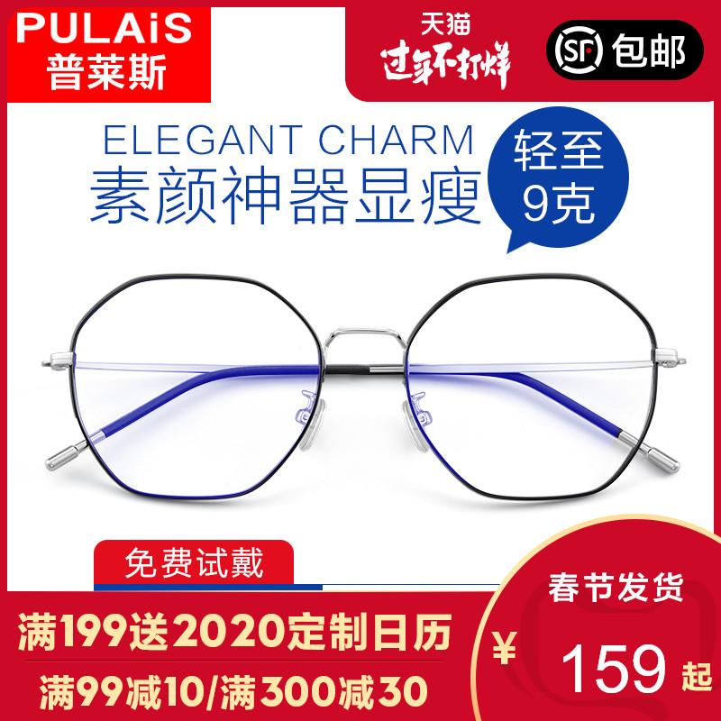 普莱斯防辐射抗蓝光电脑近视眼镜女韩版潮护目眼睛框架近视眼镜男