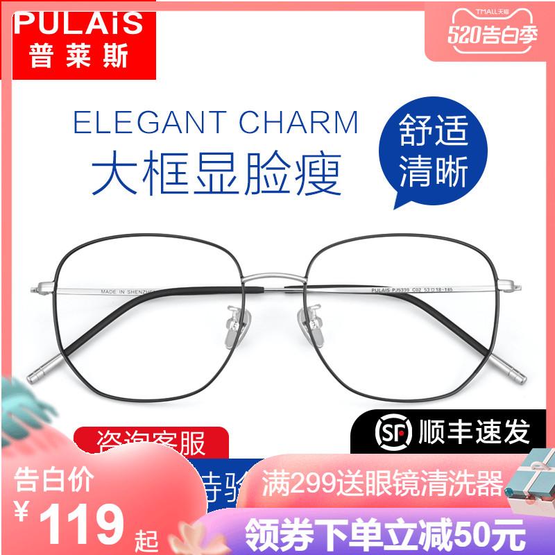 普莱斯近视眼镜男潮大脸眼睛框镜架有度数可配大框成品近视眼镜女