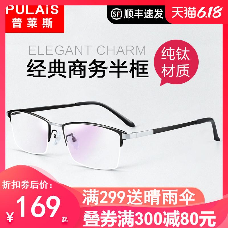 普莱斯近视眼镜男潮纯钛超轻商务半框眼睛框可配度数镜片光学镜架
