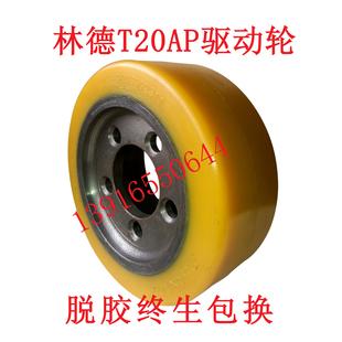 电动叉车轮胎林德T20SP/AP/E10/N20/T30驱动轮254*102五孔主动轮