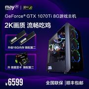 宁美国度i5 8400/GTX1070Ti 8G高配2K吃鸡游戏组装机台式电脑主机